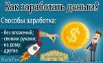 Как и где заработать деньги – Как заработать деньги — ТОП-45 способов заработка денег