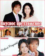 Вкусное предложение – Вкусное предложение / Oishii Proposal [2006]