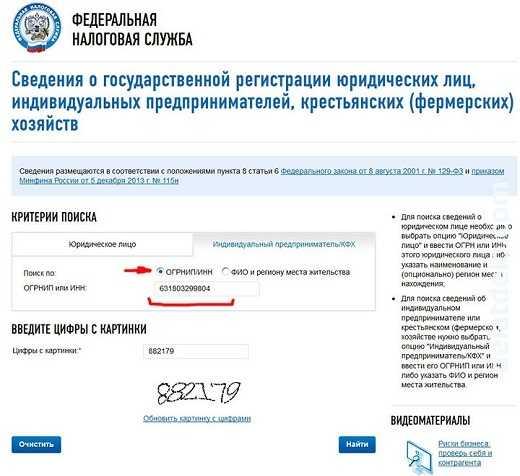 Проверить регистрацию ип по инн онлайн подтверждение сдачи электронной отчетности в пфр