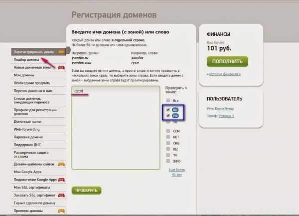 Проверка занятых сайтов