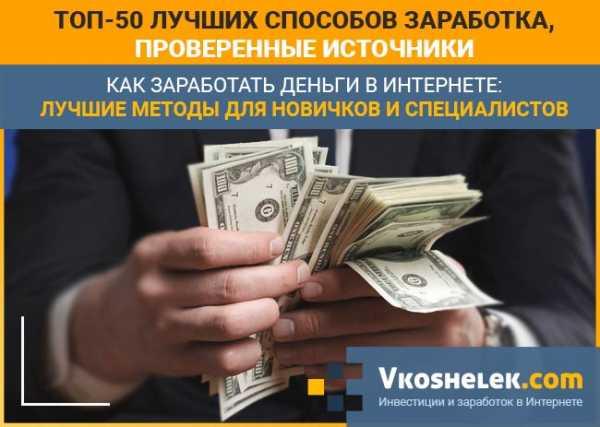 Деньги заработать как в интернет магазине букмекерские ставки форекс