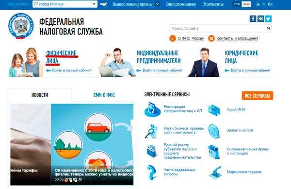 Как узнать инн предприятия по названию в узбекистане