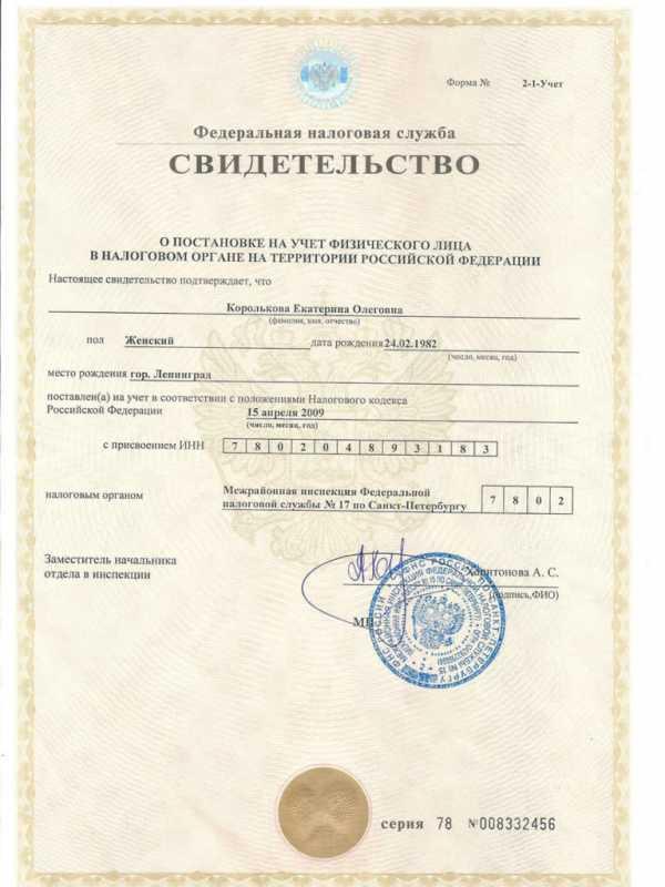 как найти инн юридического лица по названию узбекистан