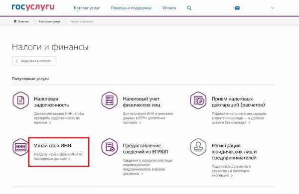 Как найти свой номер инн по паспорту в интернете